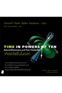 เกิดอะไรขึ้นในเวลา Time In Power Of Ten : Natural Phenomena and Their Timescales