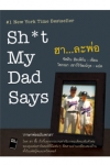 ฮา...ละพ่อ - Sh*t My Dad Says (SHOCK 50%) (Sold Out)